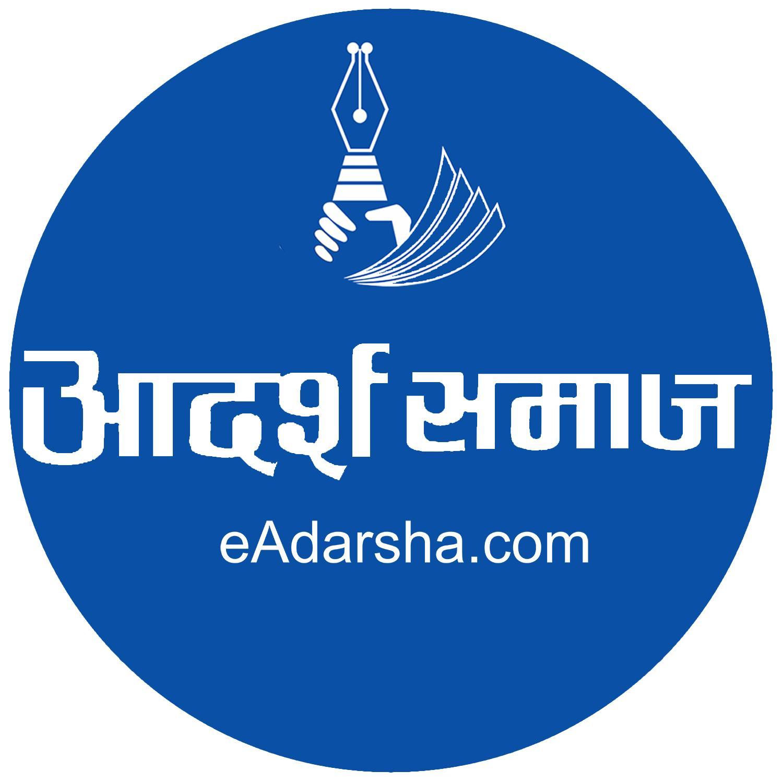 Avatar - Adarsha Samaj