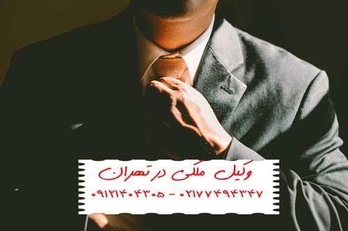 Avatar - وکیل ملکی انلاین رایگان تهران